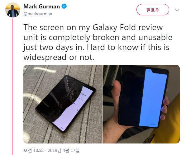 마크 거만 블룸버그 기자는 트위터를 통해 갤럭시 폴드 리뷰용 제품이 이틀만에 완전히 사용할 수 없게 됐다고 전했다.