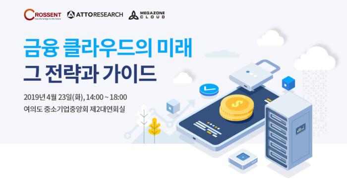 크로센트, 23일 '금융 클라우드의 미래-그 전략과 가이드' 세미나 개최