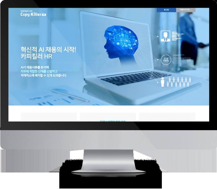 [WIS 2019] 무하유, AI 채용 평가 선보여