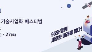 ICT 기술사업화 페스티벌, '5G·VR·AR' 사업화 성공사례 110종 전시