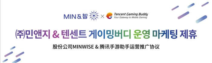 中 텐센트, 한국 앱플레이어 시장 진출...민앤지와 맞손