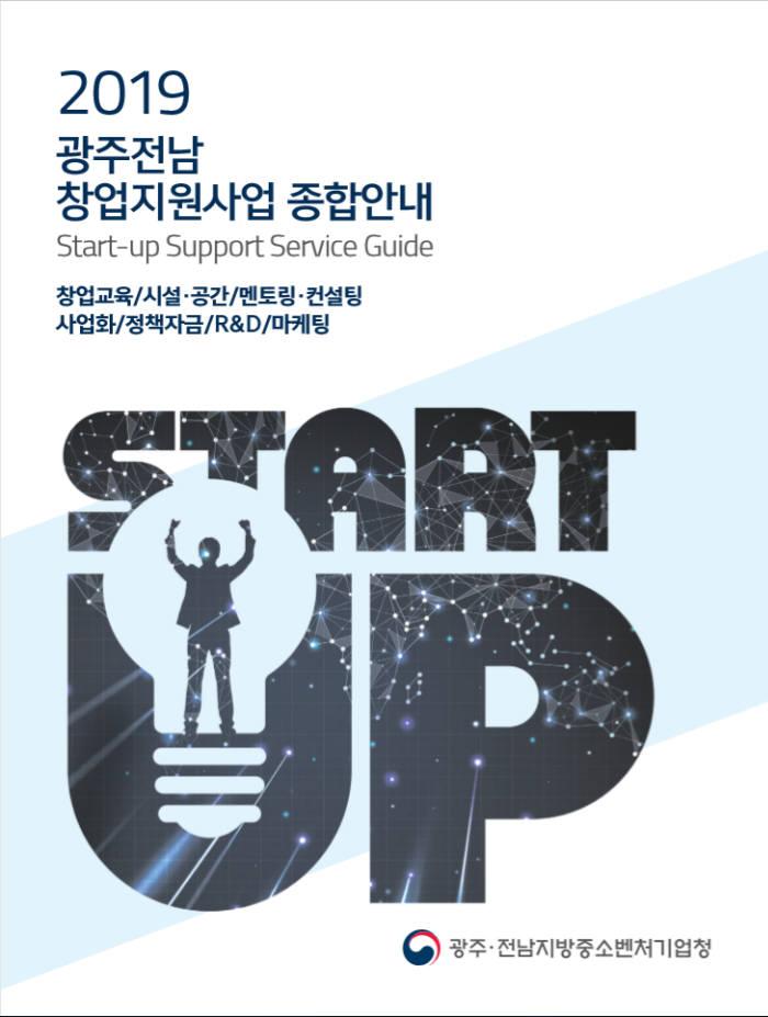 광주전남지방중소벤처기업청이 발간한 창업지원사업 종합안내서 표지.