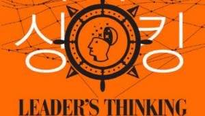 리더스 싱킹...리더는 어떤 생각을 하는가