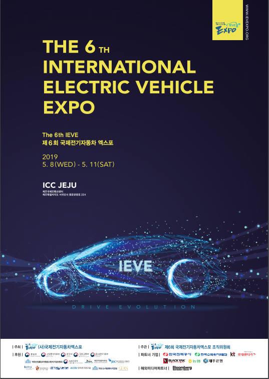 국제전기차엑스포, 블록체인 기반 전기차 디지털 토큰 '이카' 발행