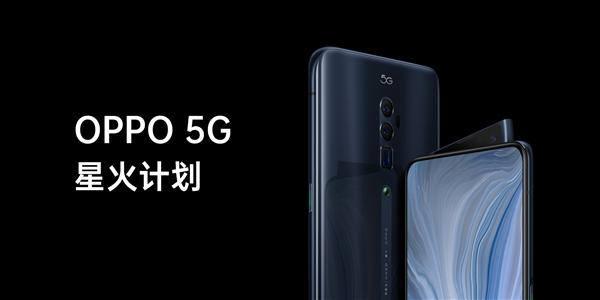 오포 리노 5G