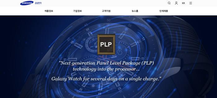 삼성전기 PLP 소개 화면(자료: 홈페이지 캡쳐)