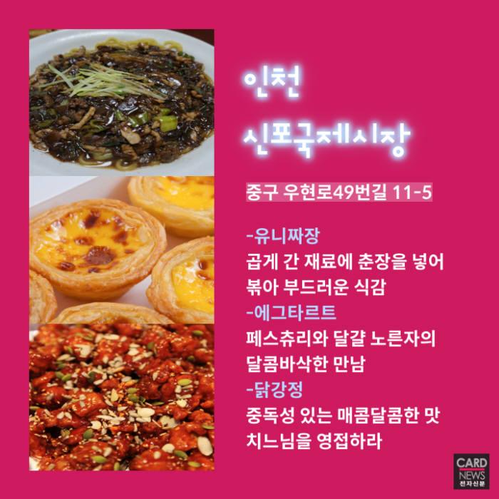 [카드뉴스]수도권 전통시장 맛집