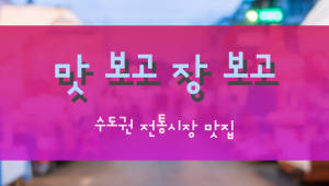 수도권 전통시장 맛집
