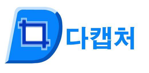 휴먼토크, 캡처 툴 '다캡처' 업그레이드…동영상캡처 호평, 연내 3위 목표