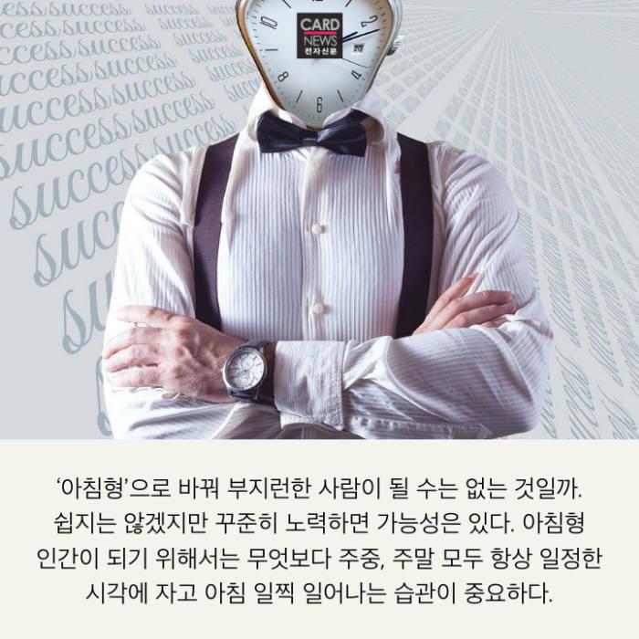 [카드뉴스]오전에 활력이 없는 이유