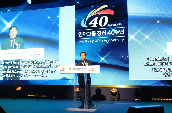 """신계철 회장이 인아그룹 창립 40주년 기념식에서 개회사를 통해 """"4차 산업혁명 시대가 요구하는 기술개발에 전력투구해 스마트팩토리 시장을 이끌겠다""""고 선언하고 있다."""