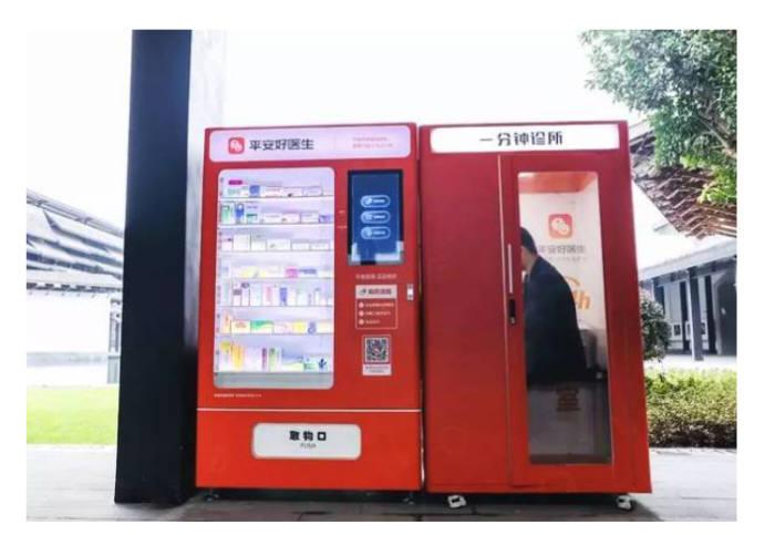 중국 무인진료소 전경
