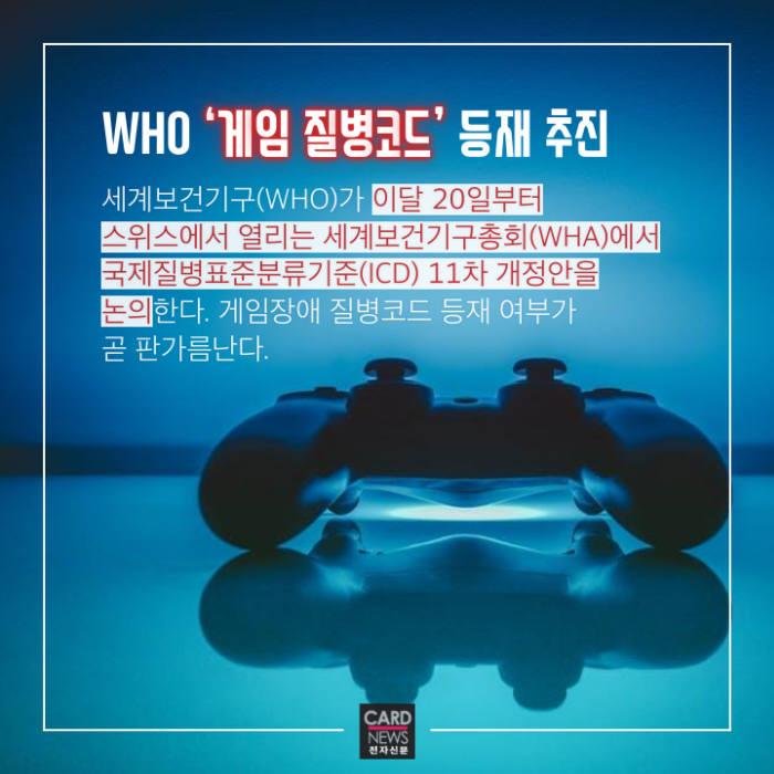 [카드뉴스]게임은 질병인가?