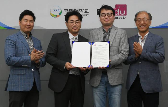 이티에듀-국민대 'SW융합 전문인력 양성' MOU체결