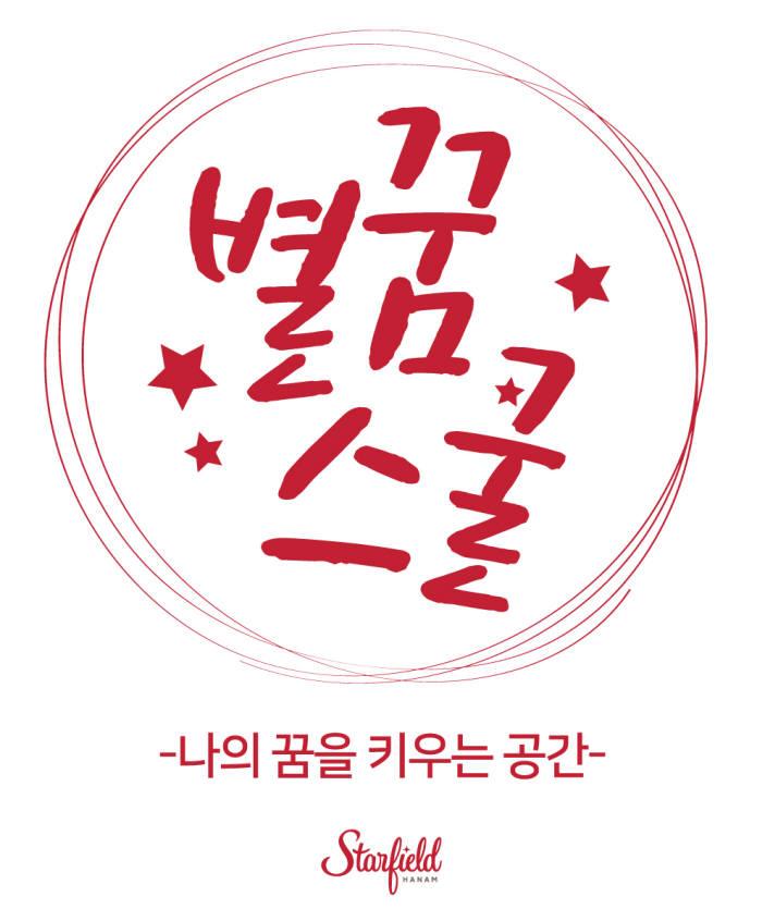 스타필드, 청소년 위한 사회공헌 프로젝트 '별꿈스쿨' 선보여