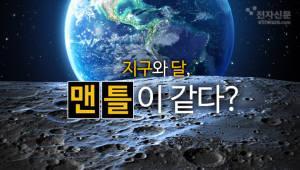 지구와 달, 맨틀이 같다?