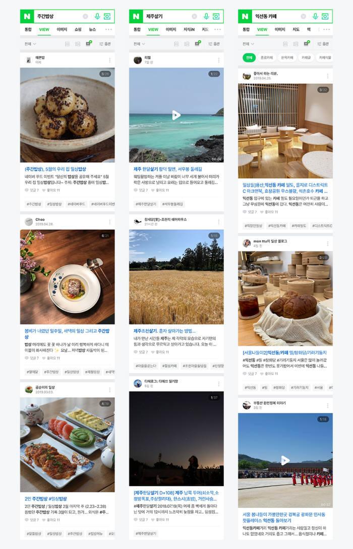 멀티미디어 우선 검색 기능을 적용한 네이버 검색 결과 화면. 사진 네이버