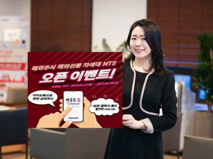 키움증권, 해외주식 거래용 MTS '영웅문S글로벌' 오픈