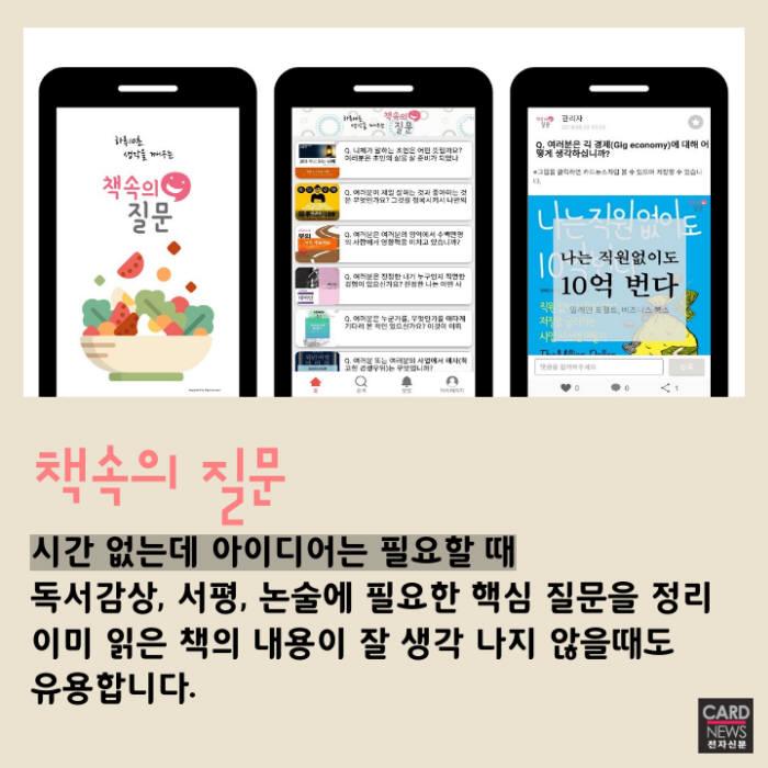 [카드뉴스]자기계발 필수 앱 8가지