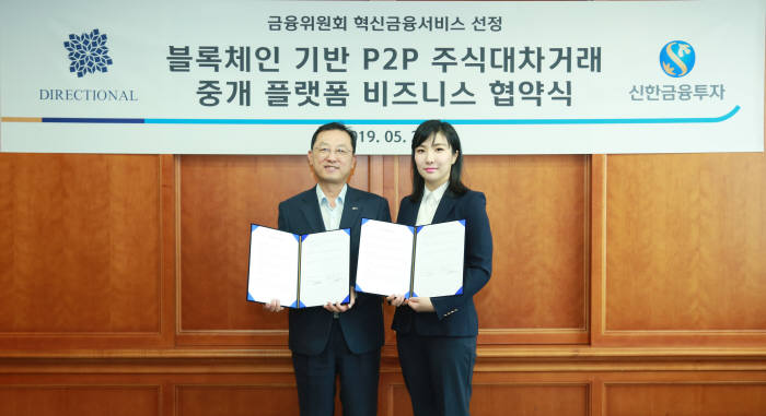 김병철 신한금융투자 대표(왼쪽)와 정지원 디렉셔널 대표.