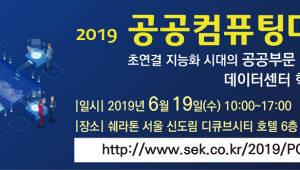 공공컴퓨팅마켓, 6월 19일 신도림 디큐브시티 개최
