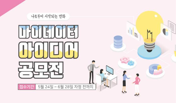 데이터산업진흥원, 마이데이터 아이디어 공모전 개최