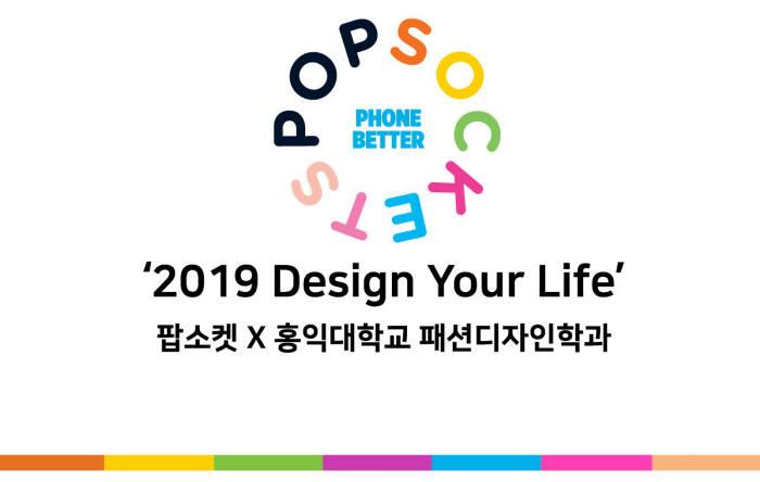 """[人사이트]이남수 팝소켓코리아 대표 """"한국 디자인으로역수출 도전"""""""
