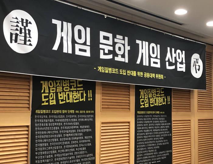 """게임장애 국내 도입 반대 공대위 """"게임은 일상 속 문화"""""""