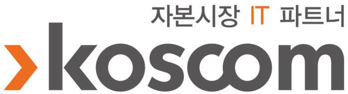 코스콤, 핀테크 기업 위한 '레그테크' 생태계 마련한다