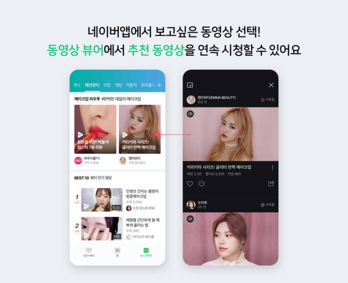 """네이버앱 통합 동영상 뷰어 적용 """"사용성 강화"""""""