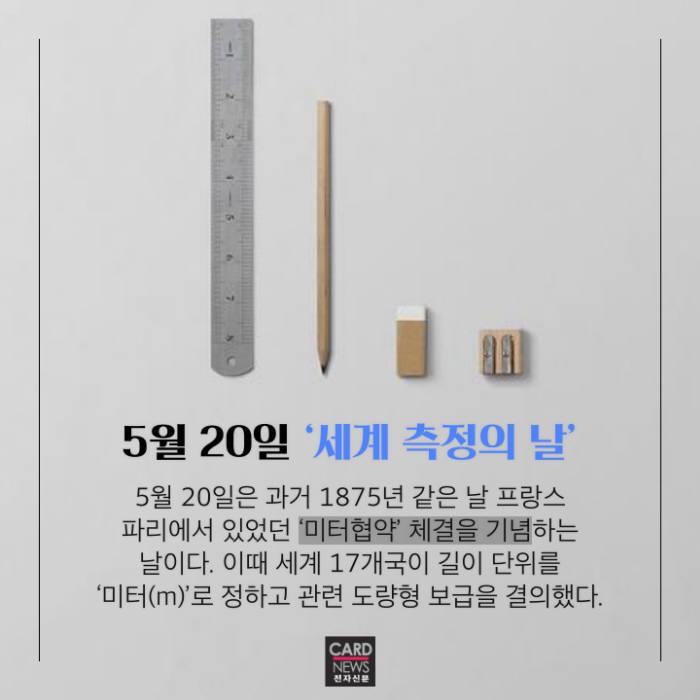 [카드뉴스]완전해진 '불변의 법칙'…머리카락 한 올 오차도 없앴다