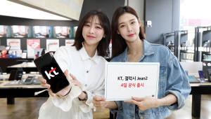 KT '갤럭시 Jean2' 단독 판매···25만3000원
