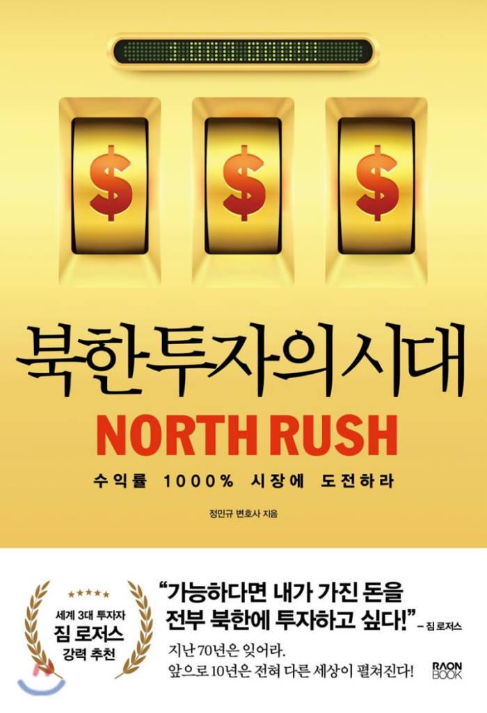 신간 북한 투자의 시대