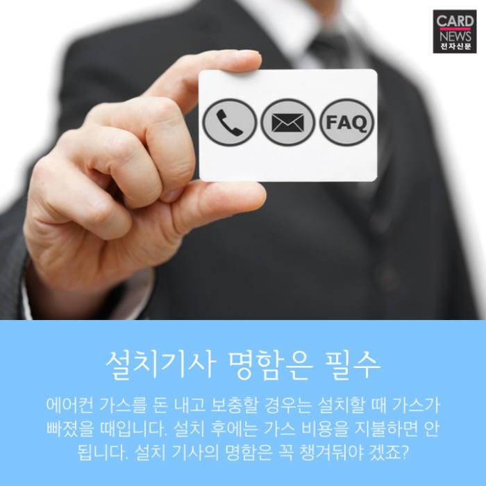 [카드뉴스]에어컨 냉매 충전의 비밀