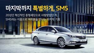 르노삼성차, SM5 단종 직전 2000대 한정 모델 2000만원 출시