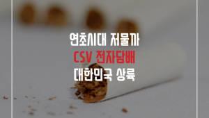 연초시대 저물까...CSV 전자담배 한국 상륙