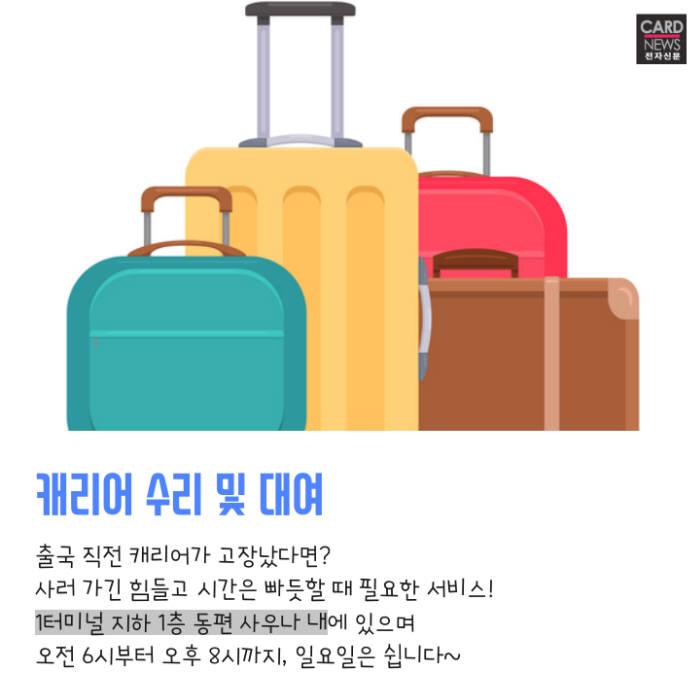 [카드뉴스]다가오는 휴가 시즌, 인천공항 활용 꿀팁