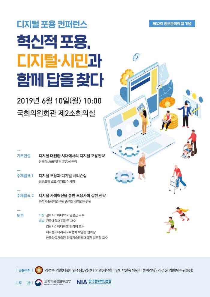"""""""디지털 격차 해소 필요""""···10일 국회 컨퍼런스 개최"""