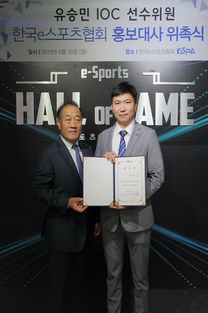 김영만 한국e스포츠협회장(왼쪽)과 유승민 IOC 선수의원