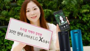 LG전자, 트리플 카메라 장착 'X6' 출시···출고가 34만9800원