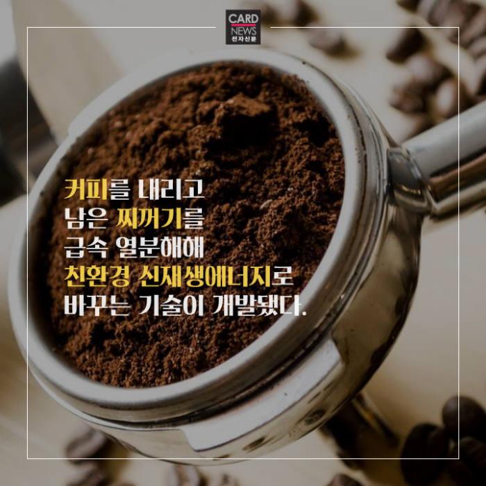 [카드뉴스]커피 찌꺼기로 만드는 바이오 원유
