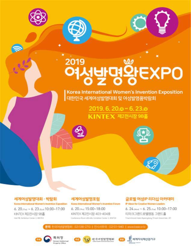 특허청, 20~23일 고양 킨텍스 '2019 여성발명왕EXPO' 개최