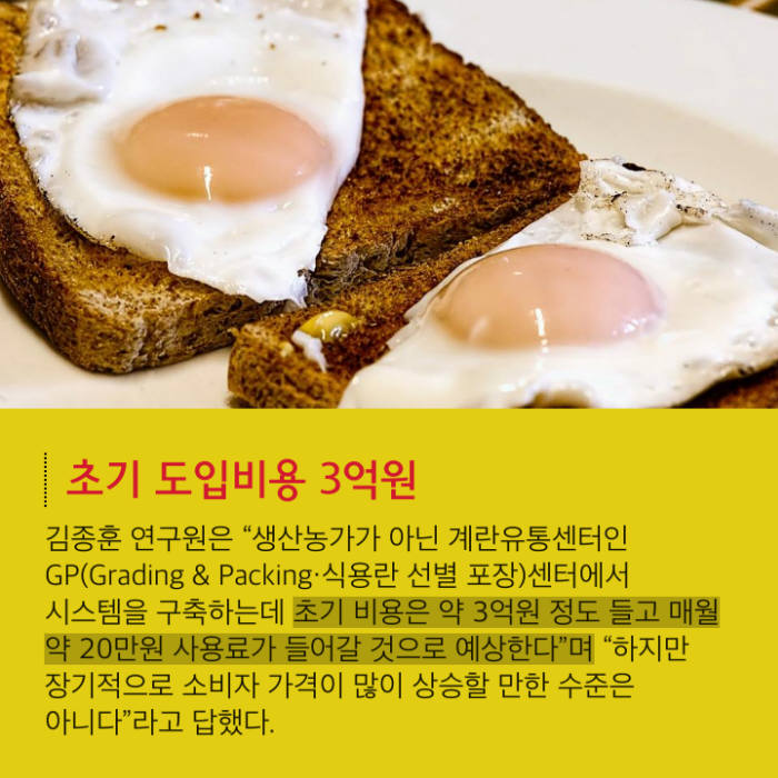 [카드뉴스]스마트폰으로 계란 신선도 체크한다