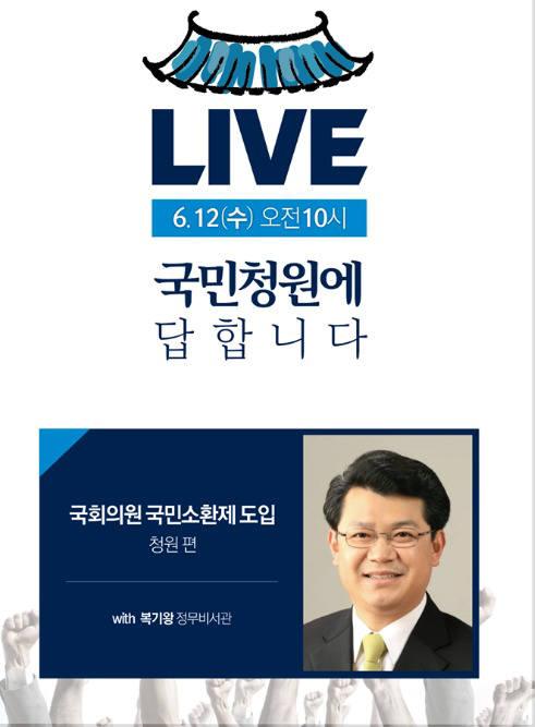 """청와대 """"국회의원 소환법, 20대 국회서 완성되길"""""""