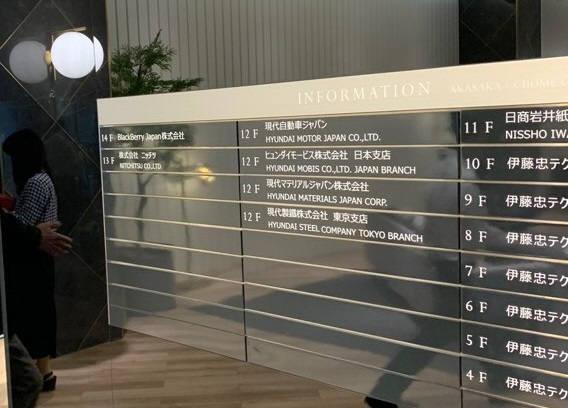 일본 도쿄 롯폰기에 위치한 현대자동차 일본 법인 박태준 기자 gaius@etnews.com