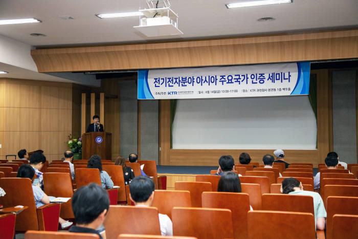 한국화학융합시험연구원(KTR)은 14일 경기 과천 청사에서 전기전자분야 아시아 주요 국가 인증 세미나를 개최했다.