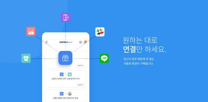 카페24, 쇼핑몰 업무 자동화 서비스 '레시피' 론칭
