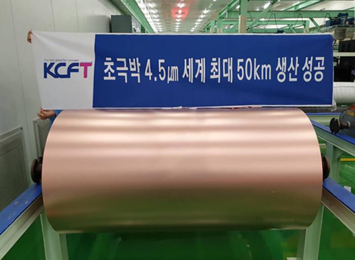 이차전지 음극집전체로 쓰이는 동박 모습(자료: KCFT)