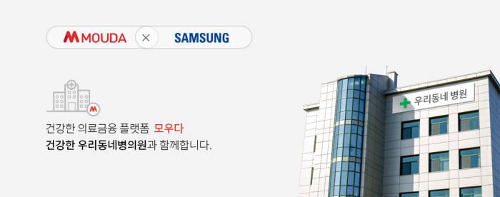 """모우다-삼성전자, '건강한 우리동네 병원' 캠페인...""""에어컨 청결 확인"""""""