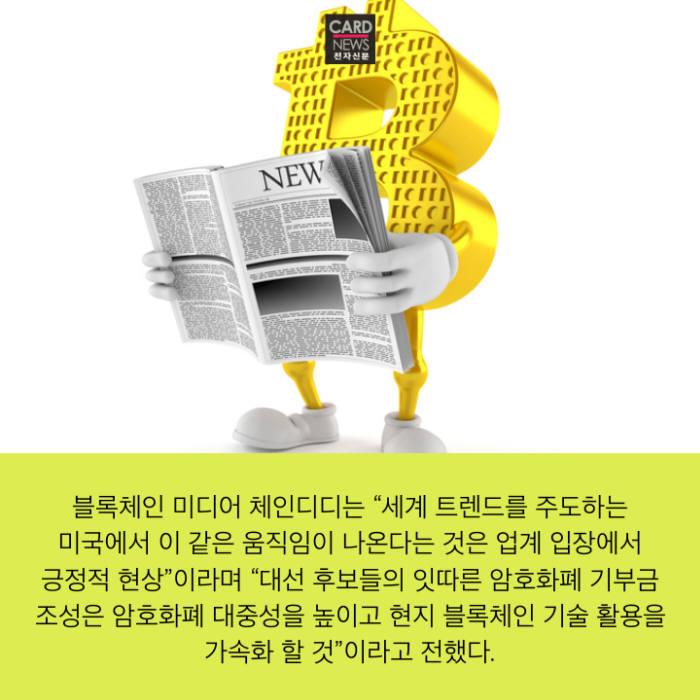 """[카드뉴스]미국 대선 후보 """"암호화폐로 기부금 받겠다"""""""
